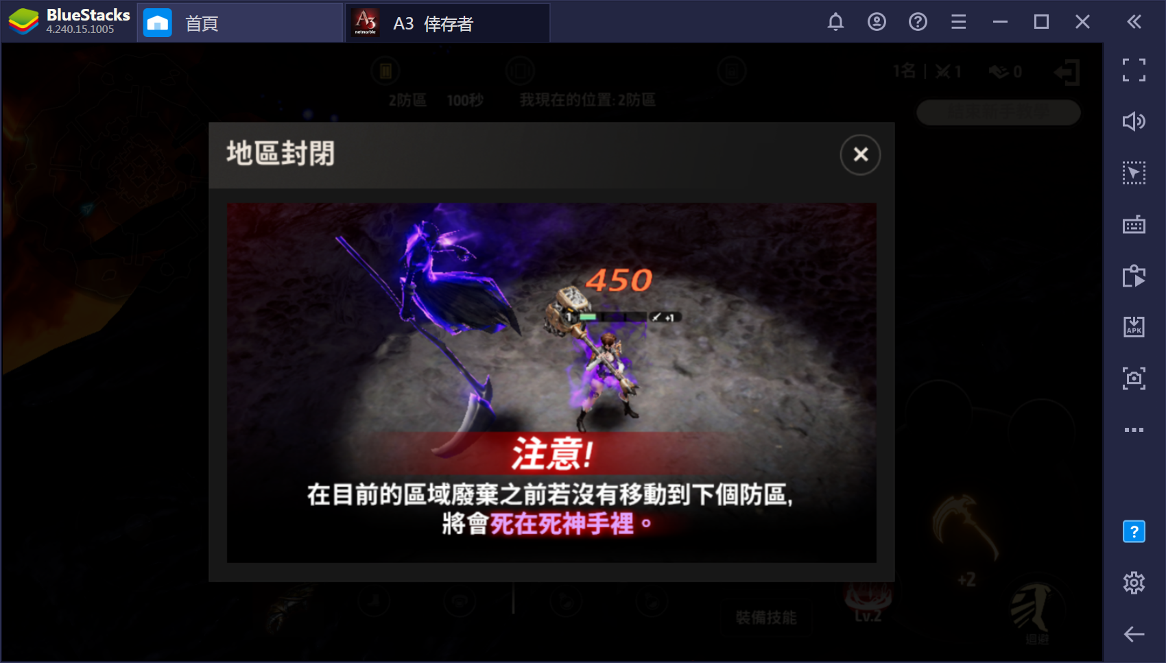 使用BlueStacks在PC上遊玩《A3: STILL ALIVE 倖存者》
