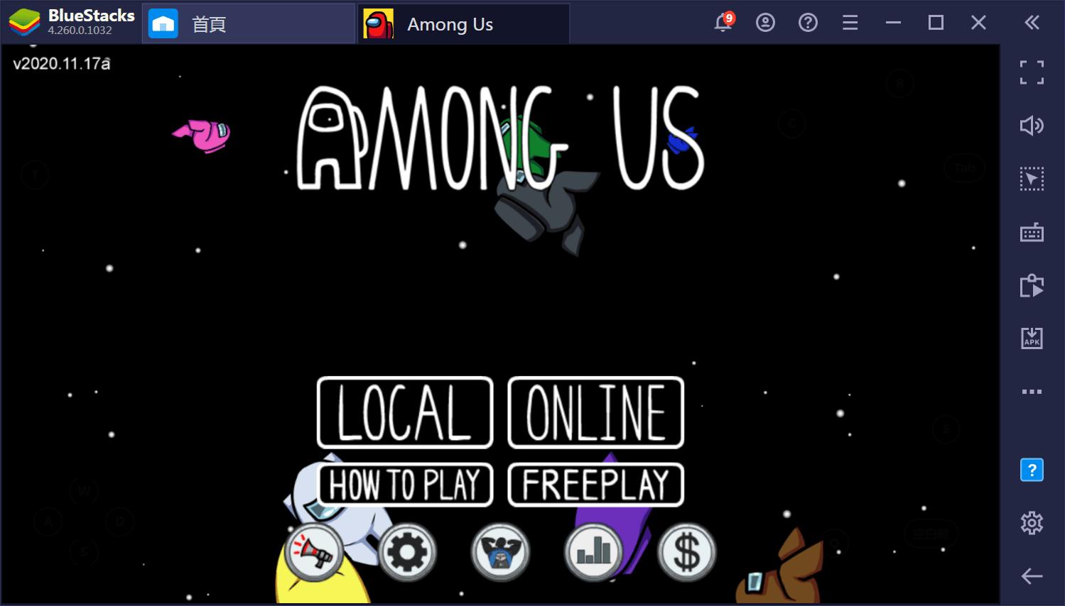 如何用BlueStacks在PC上玩手機遊戲《AMONG US》