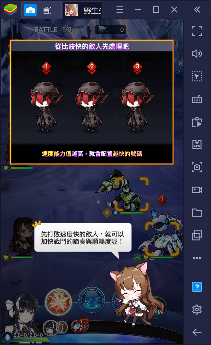 使用BlueStacks在PC上遊玩指令戰鬥 RPG遊戲《野生少女》