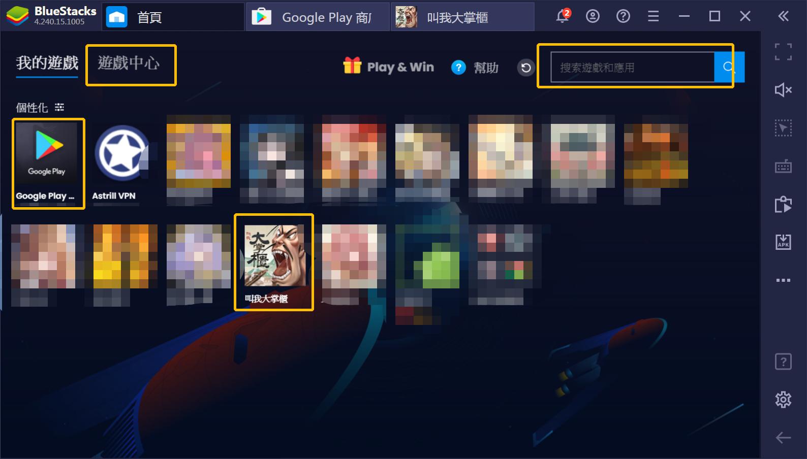 使用BlueStacks在PC上遊玩模擬經營手遊《叫我大掌櫃》