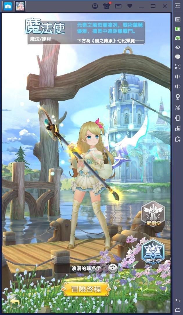使用BlueStacks在PC上遊玩日系冒險RPG手遊《聖劍物語:起源》