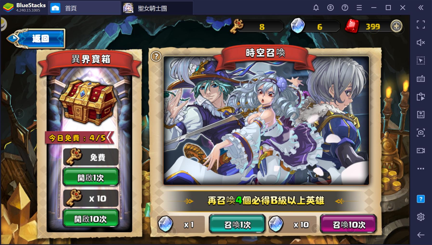 使用BlueStacks在PC上遊玩策略遊戲《聖女騎士團》