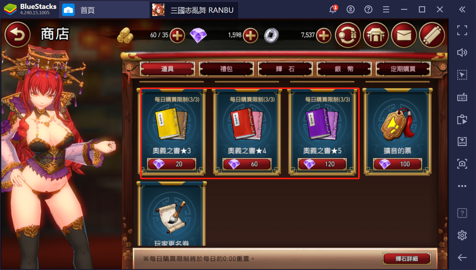 使用BlueStacks在PC上遊玩RTS即時戰略手遊《Ranbu 三國之亂舞》