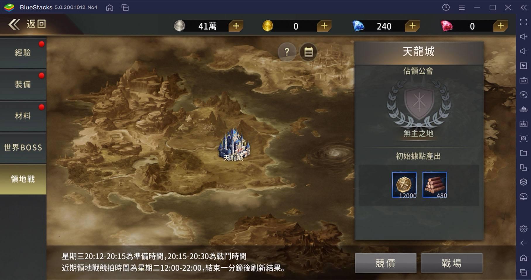 如何使用BlueStacks在電腦上玩手機遊戲《T1:失落神境》