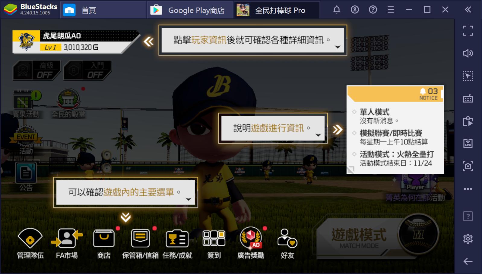 使用BlueStacks在PC上遊玩全民運動遊戲《全民打棒球Pro》