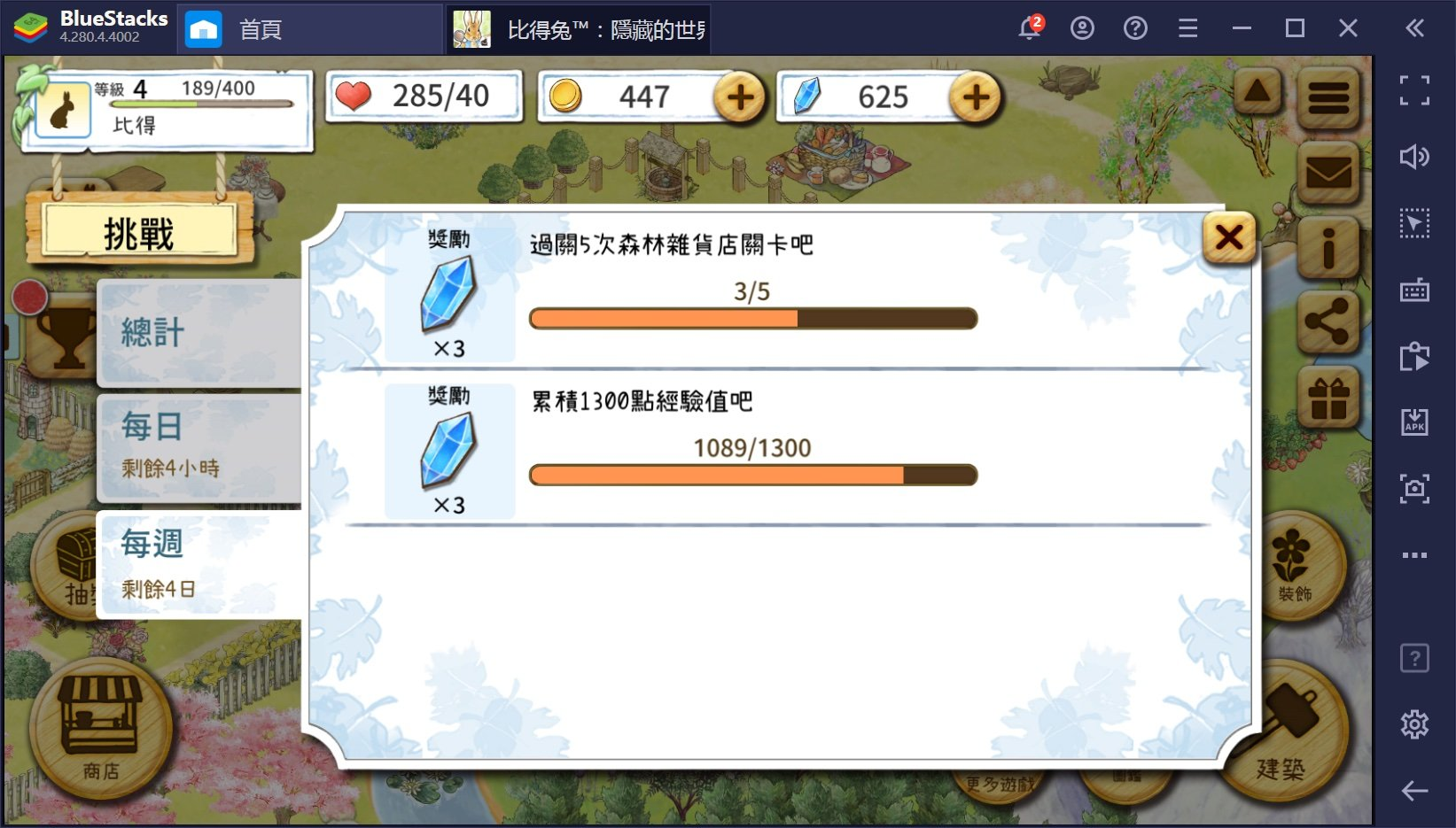如何用BlueStacks在PC上玩休閒尋物手遊《比得兔:隱藏的世界》