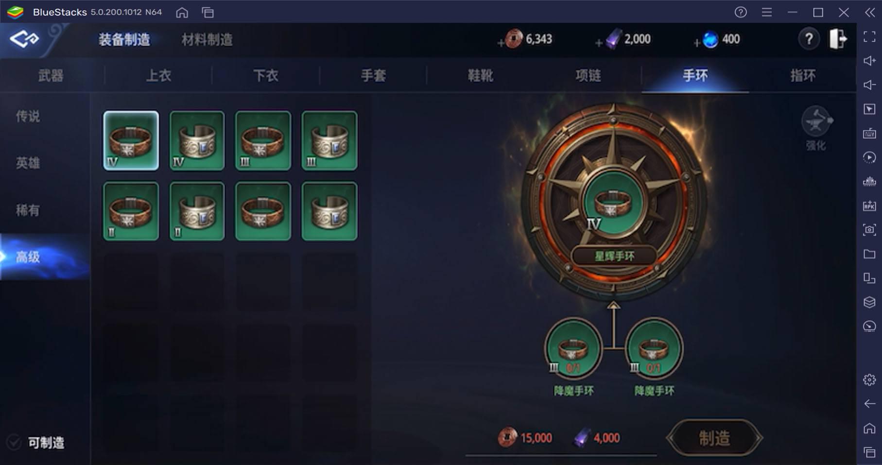 如何使用BlueStacks在電腦上玩手遊《MIR4 (傳奇4)》