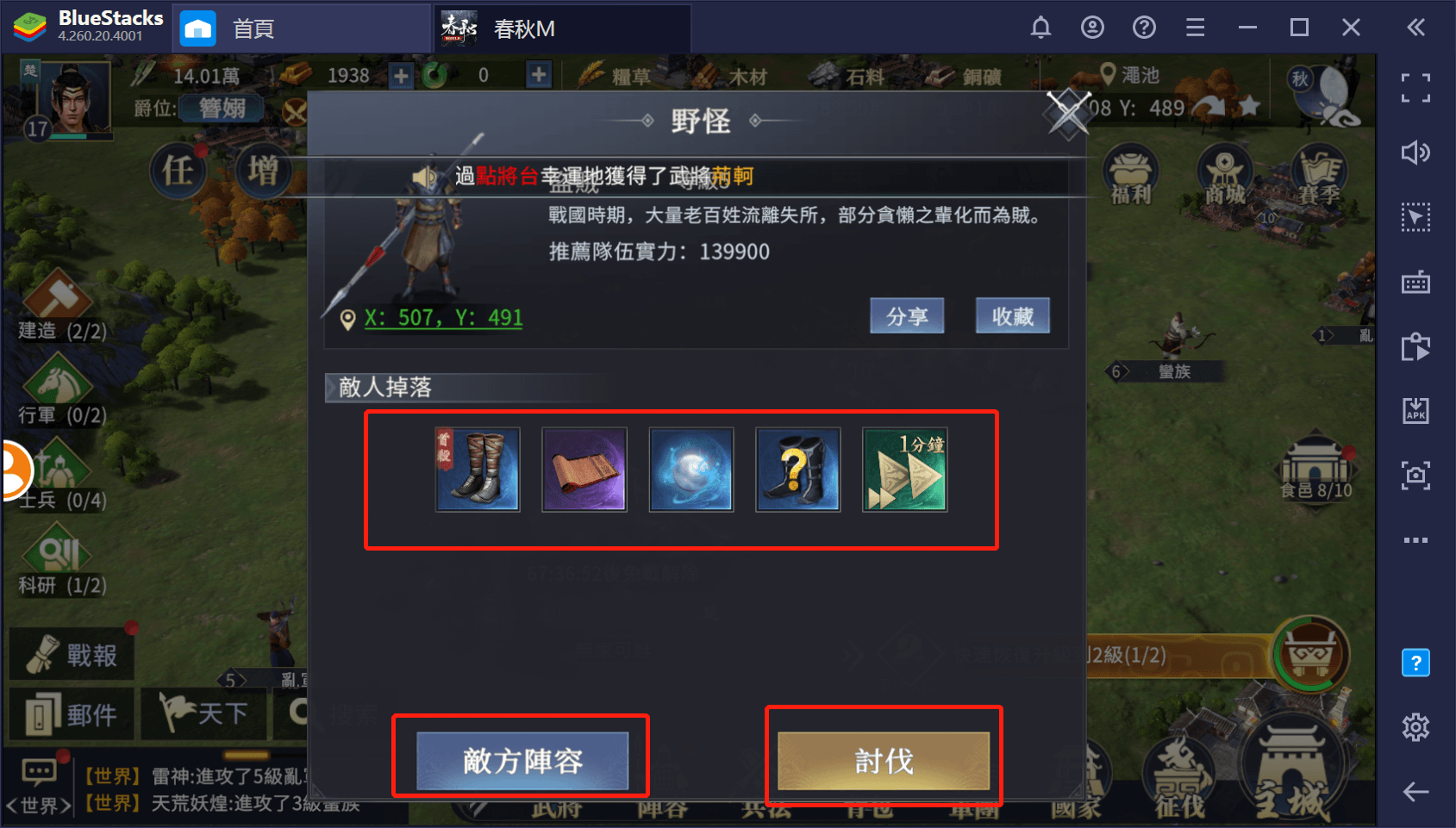 如何用BlueStacks在PC上玩春秋戰國SLG手機遊戲《春秋M》