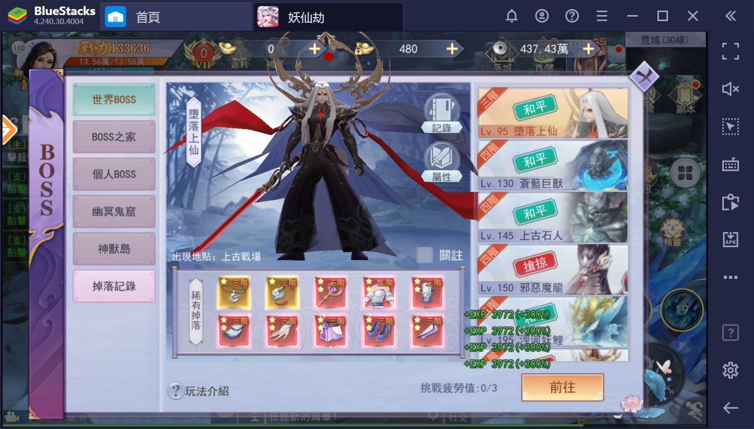 使用BlueStacks在PC上遊玩MMORPG手機遊戲《妖仙劫》