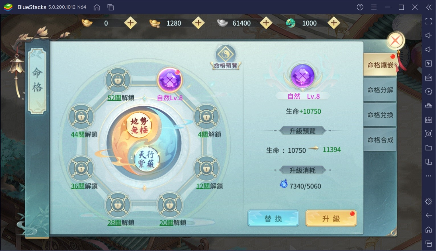 如何使用BlueStacks在電腦上玩手機遊戲《地藏伏魔錄》