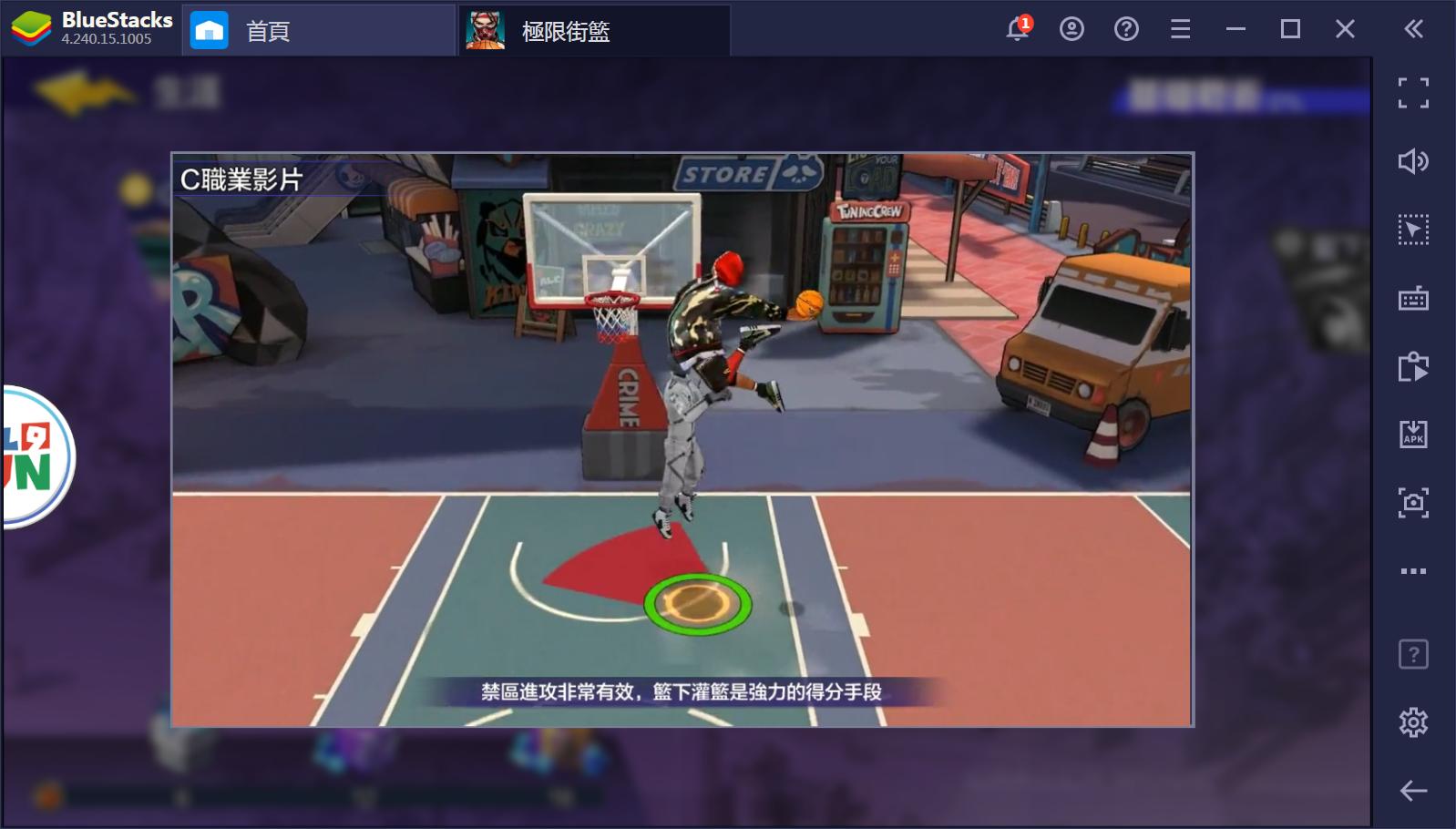 使用BlueStacks在PC上遊玩街頭籃球手遊《極限街籃》