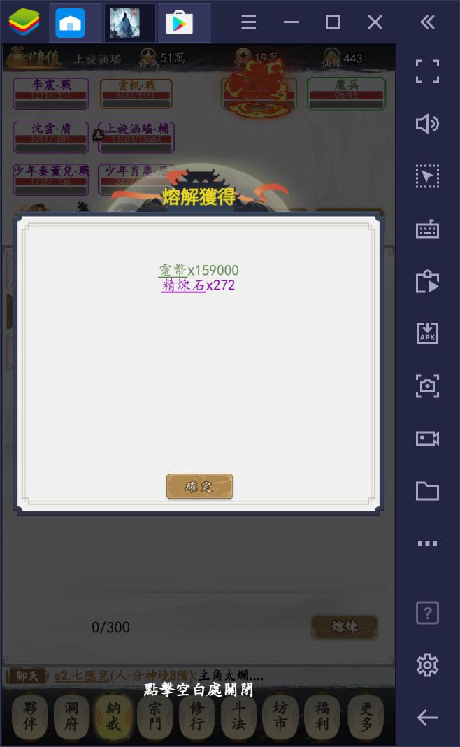 使用BlueStacks在PC上遊玩純文字類手遊《我在仙界玩泥巴》