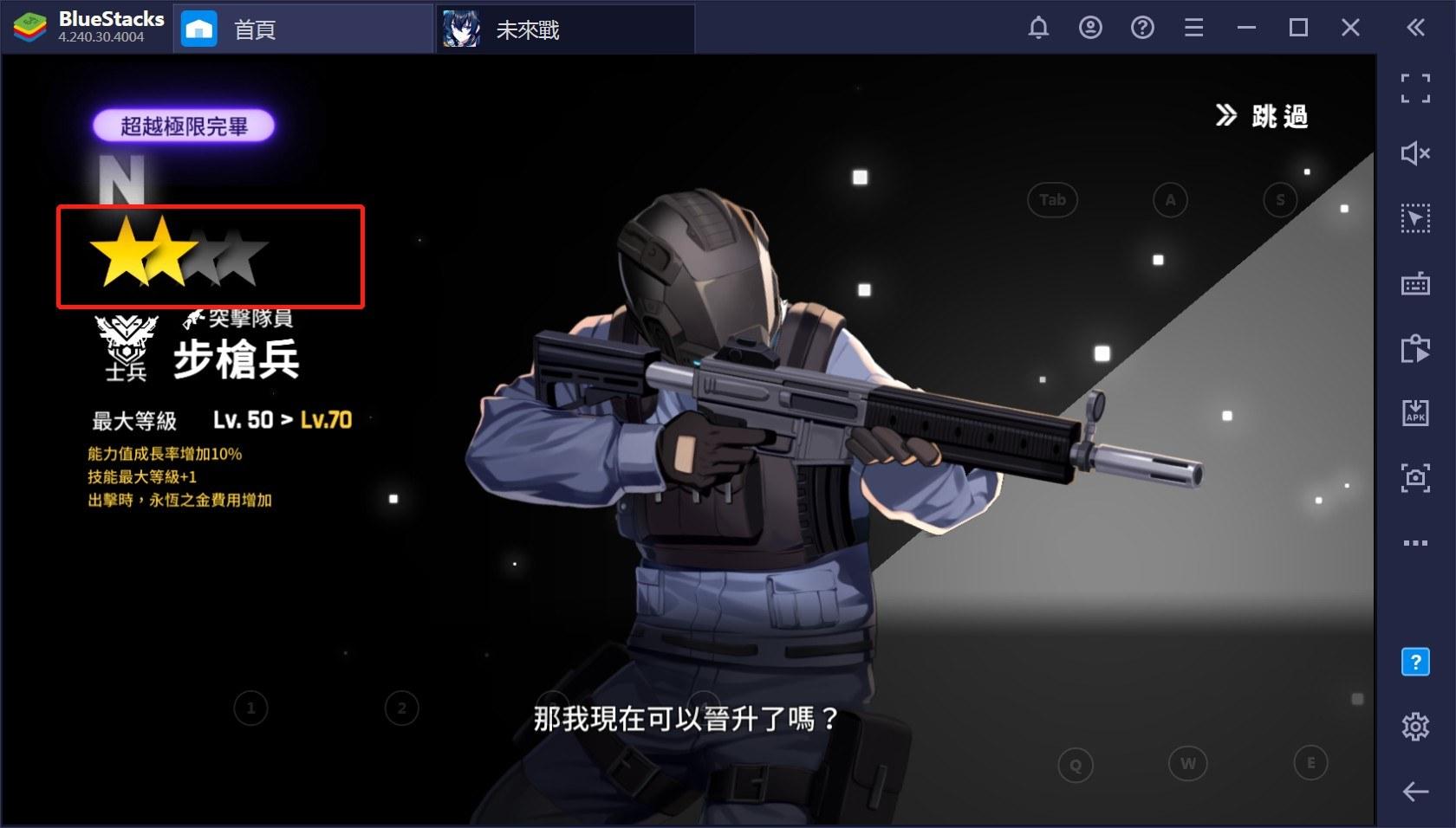 使用BlueStacks在PC上遊玩科幻動漫戰略塔防手遊《未來戰》