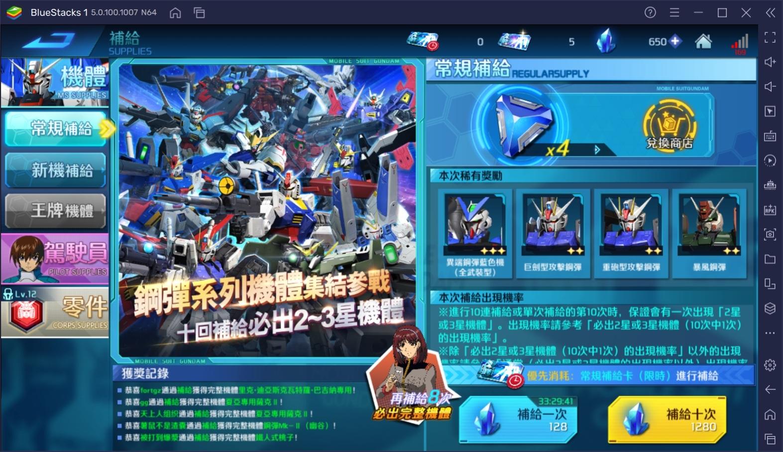 如何用BlueStacks在PC上玩手機遊戲《鋼彈 爭鋒對決》