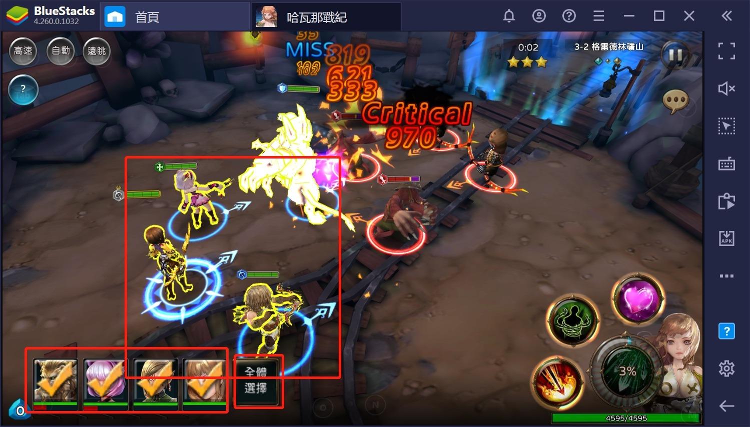 使用BlueStacks在PC上玩童話奇幻手機遊戲《哈瓦那戰紀》