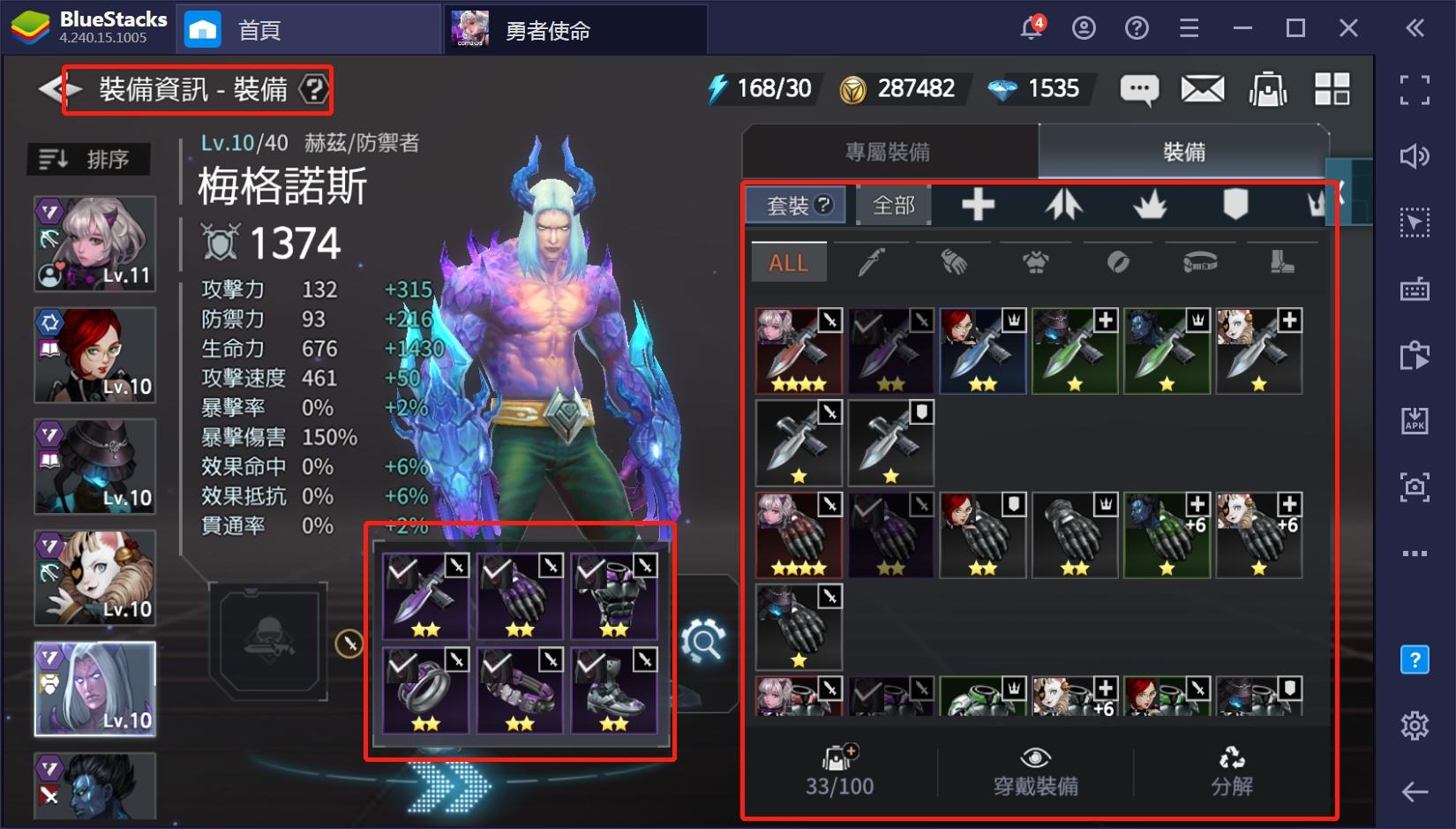 使用BlueStacks在PC上遊玩末日風策略 RPG手遊《勇者使命:全面反擊》