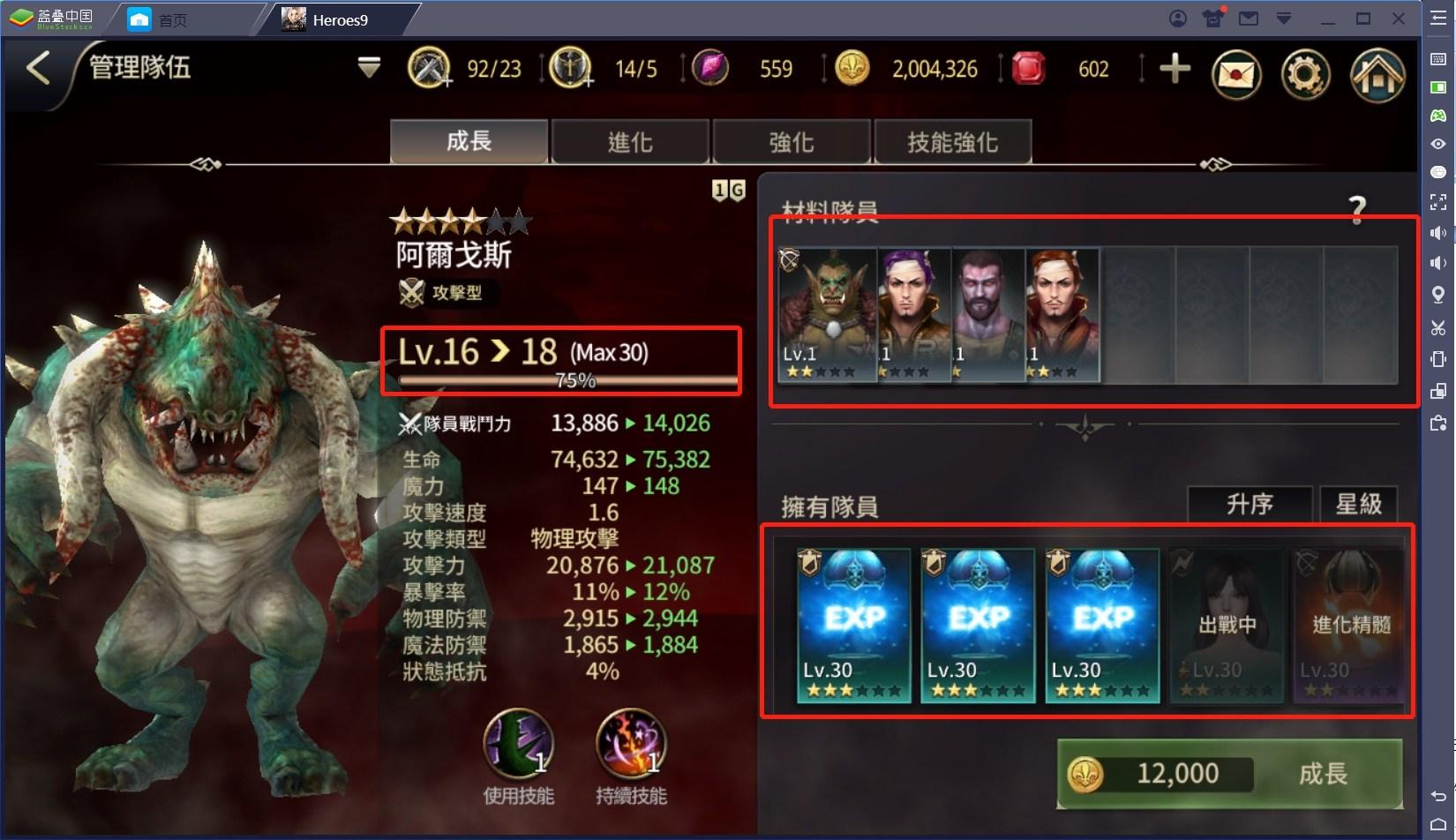 使用BlueStacks在PC上體驗大型多人SRPG手遊《Heroes 9 雄英》