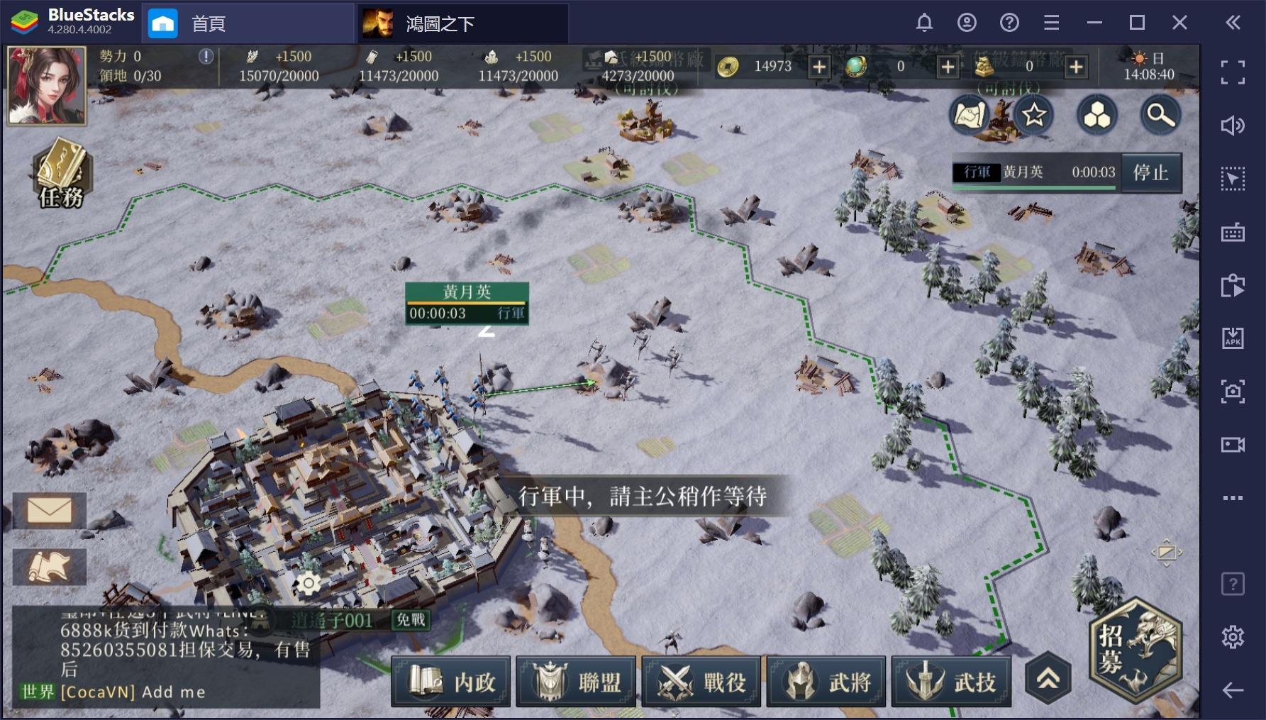 如何用BlueStacks在PC上玩三國策略手遊《鴻圖之下》