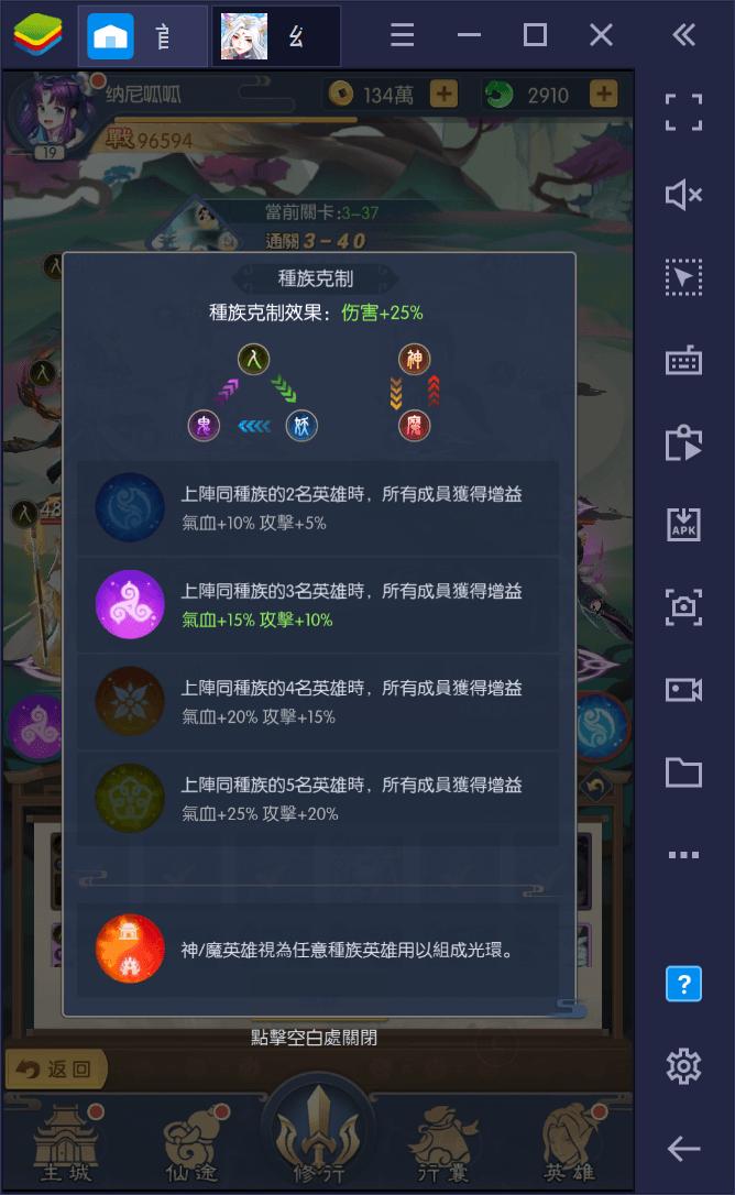 如何使用BlueStacks在電腦上玩神靈放置類手機遊戲《幻靈之契》