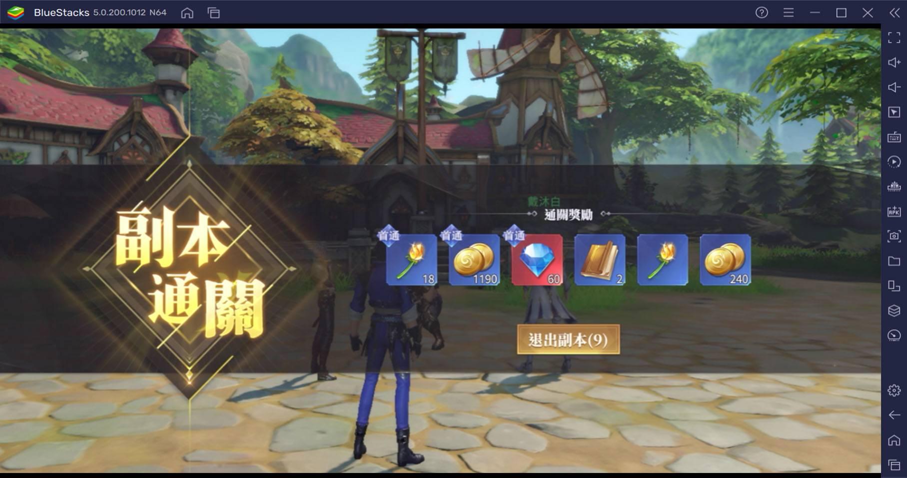 如何使用BlueStacks在電腦上玩《斗羅大陸3D:魂師對決》