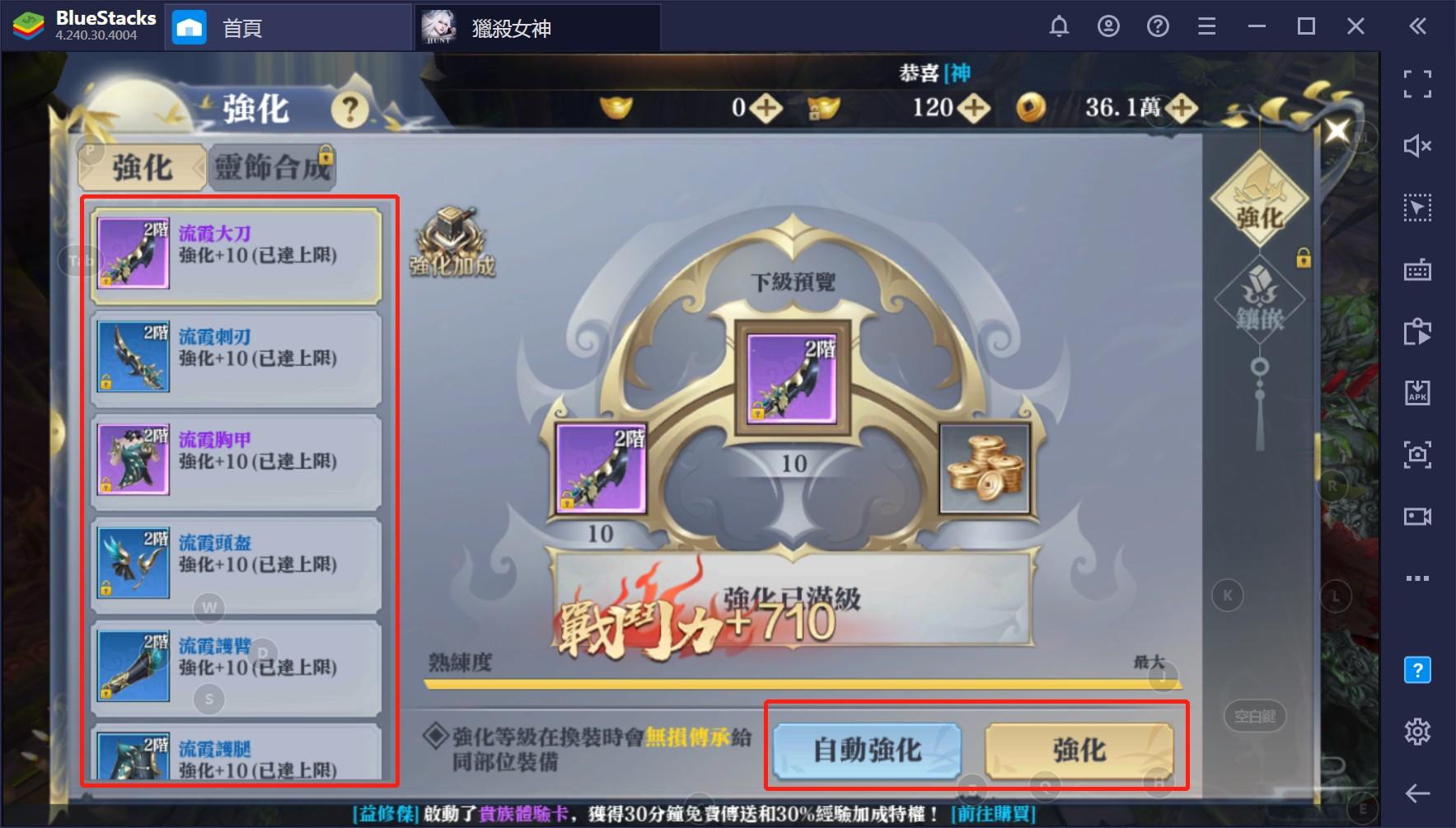 使用BlueStacks在PC上遊玩全新魔幻手機遊戲《獵殺女神》