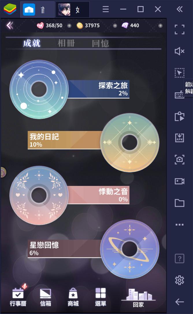 使用BlueStacks在PC上遊玩戀愛養成手遊《如果重來》