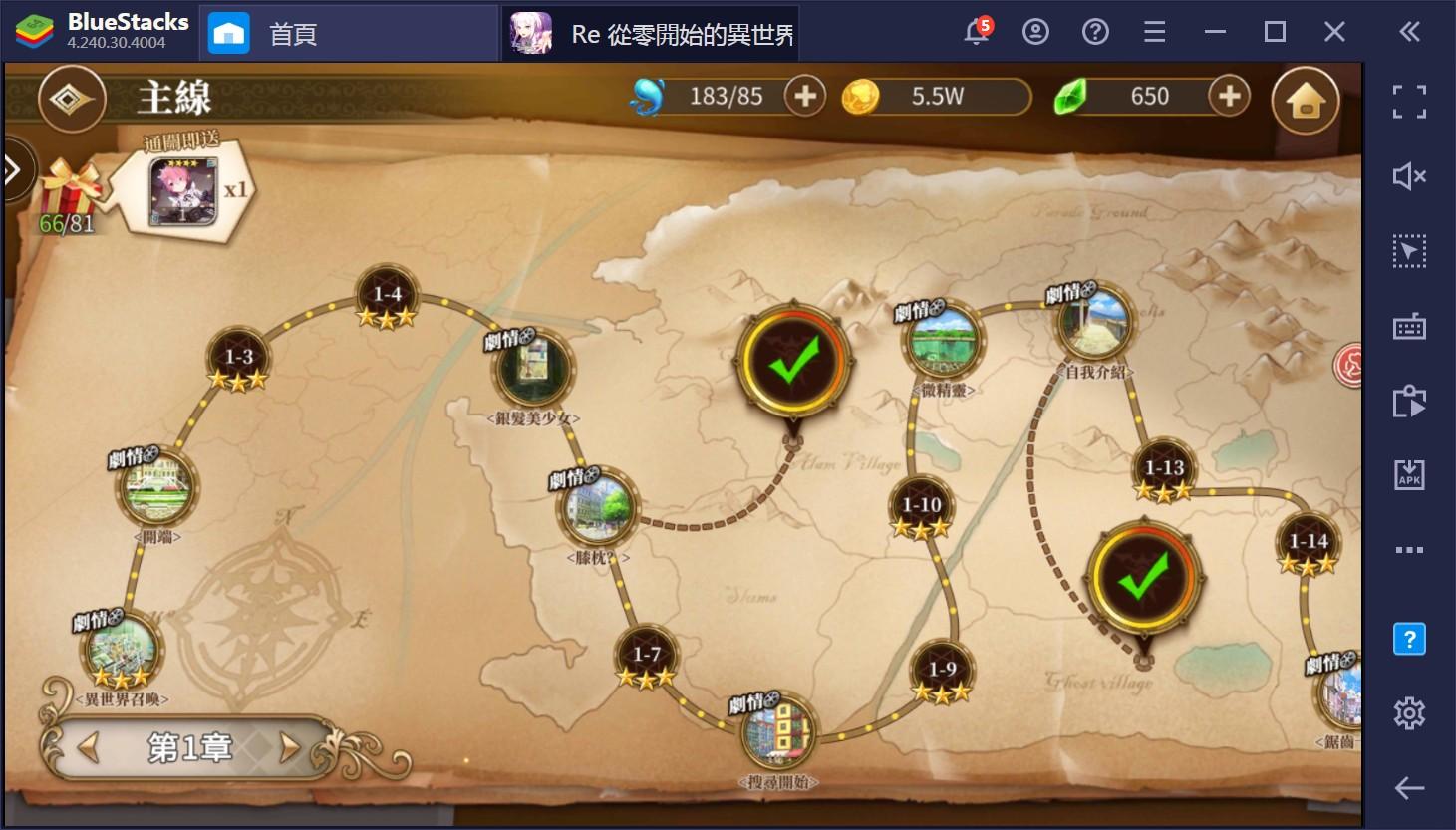使用BlueStacks在PC上遊玩MMORPG手機遊戲 《Re:從零開始的異世界生活-INFINITY》
