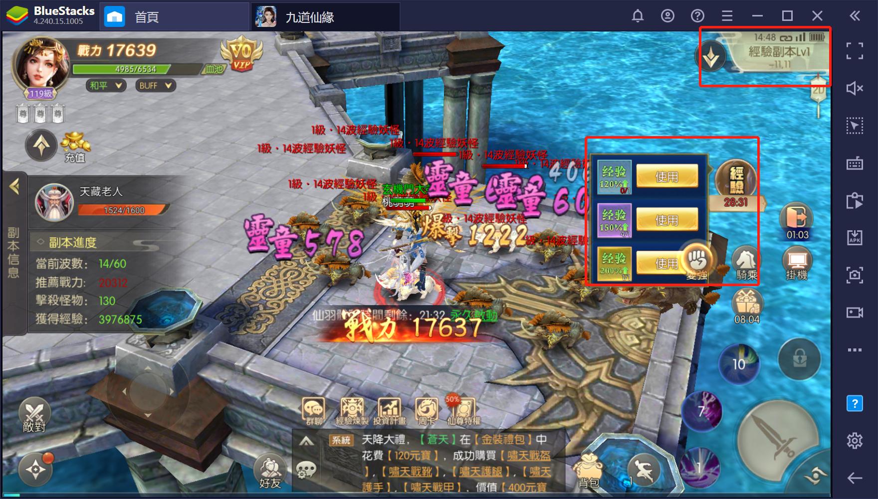 如何用BlueStacks在PC上玩MMOARPG手遊《九道仙緣》