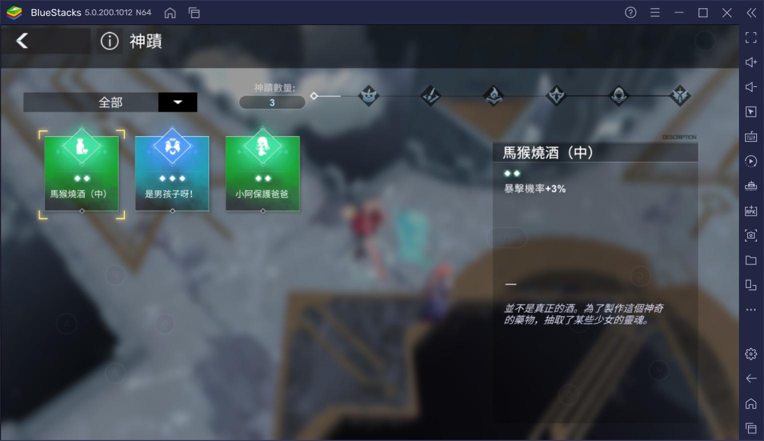如何用BlueStacks在PC上玩神袛末日聖戰手遊《解神者》