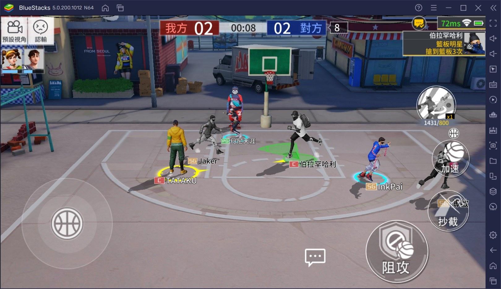如何用BlueStacks在電腦上玩競技手遊《街頭籃球2:正宗續作》