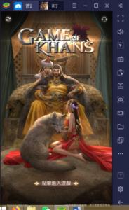 如何用BlueStacks在PC上玩手機遊戲《可汗的遊戲》