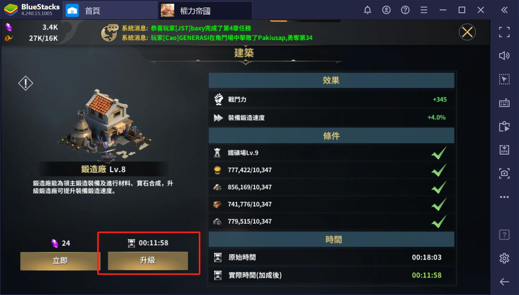 使用BlueStacks在PC上遊玩城戰策略手機遊戲《權力帝國》
