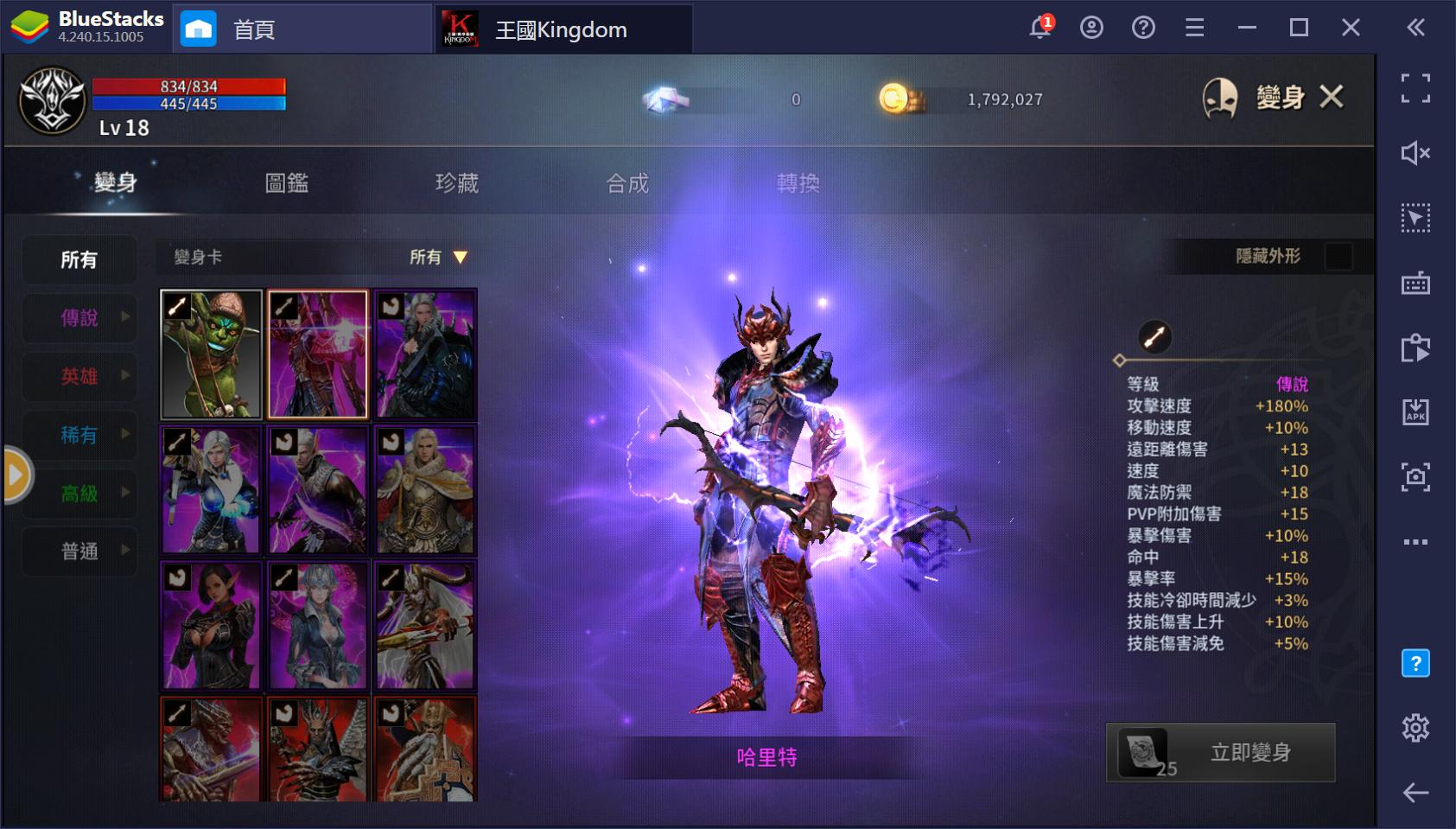 使用BlueStacks在PC上遊玩MMORPG手機遊戲 《王國Kingdom:戰爭餘燼》