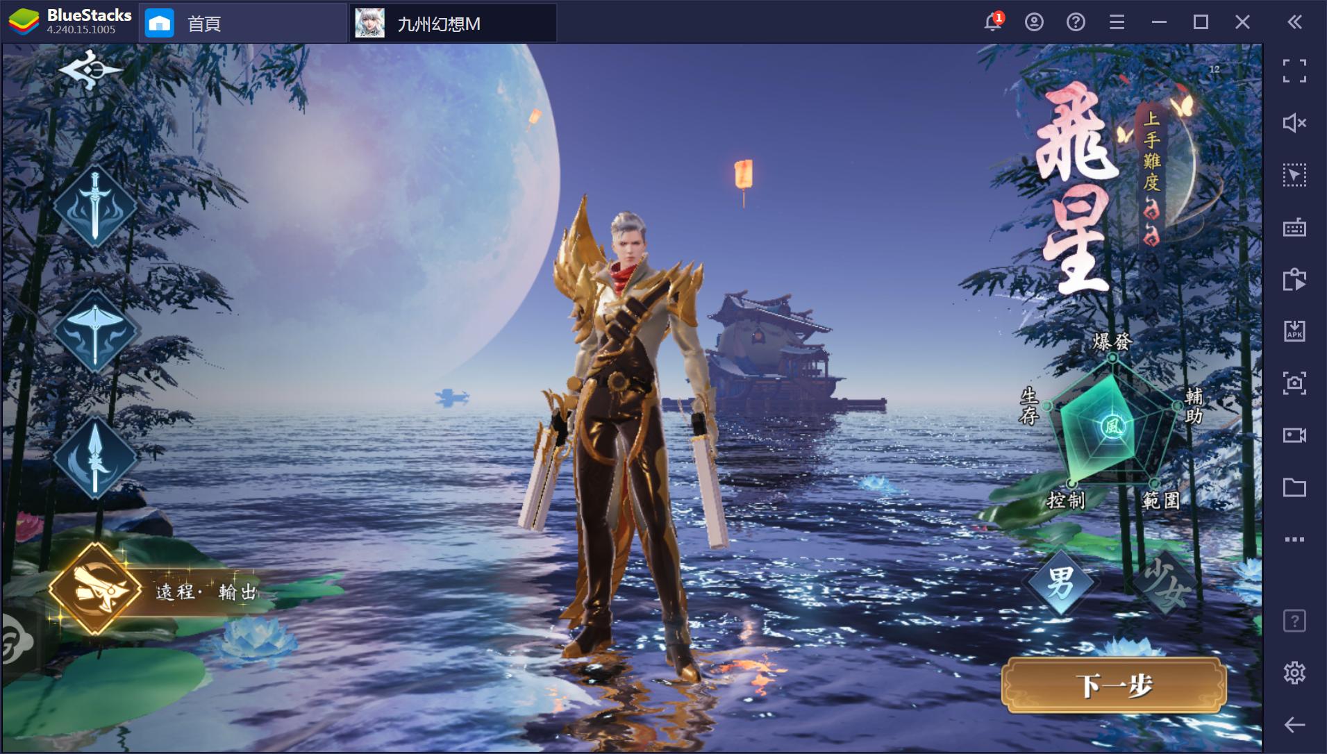 使用BlueStacks在PC上遊玩MMORPG/3A捏臉手遊《九州幻想M》