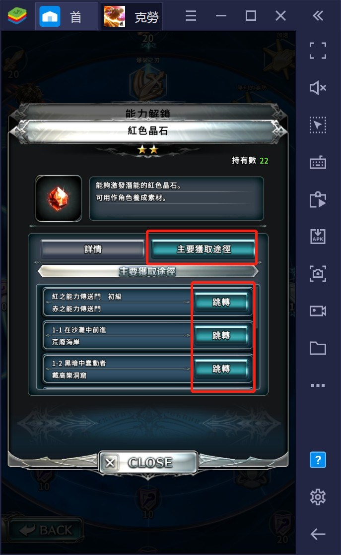 使用BlueStacks在PC上遊玩高擬真像素RPG手遊 《最後的克勞迪亞》