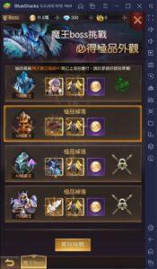 如何使用 BlueStacks 在電腦上玩《獵魔者Demon Hunter:覺醒》