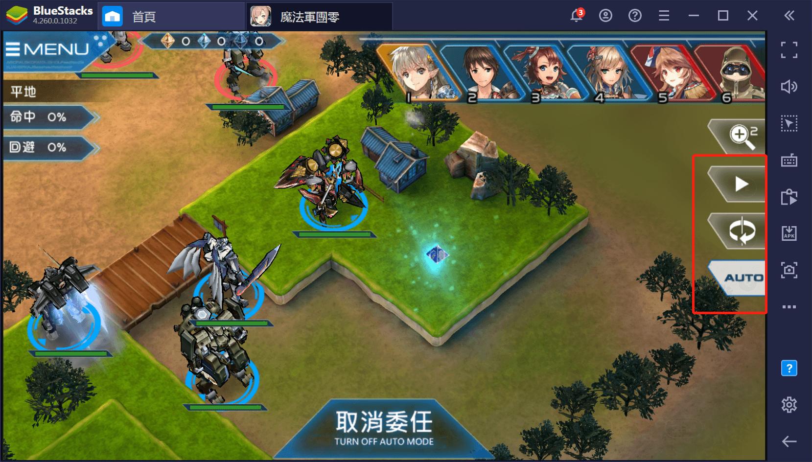 使用BlueStacks在PC上遊玩機甲戰棋手機遊戲《魔法軍團零》