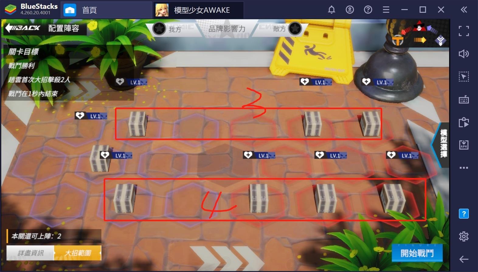 如何用BlueStacks在PC上玩模型主題3D手遊《模型少女》