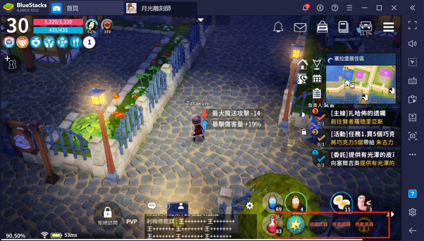 如何用BlueStacks在PC上玩《月光雕刻師》專屬職業-雕刻師