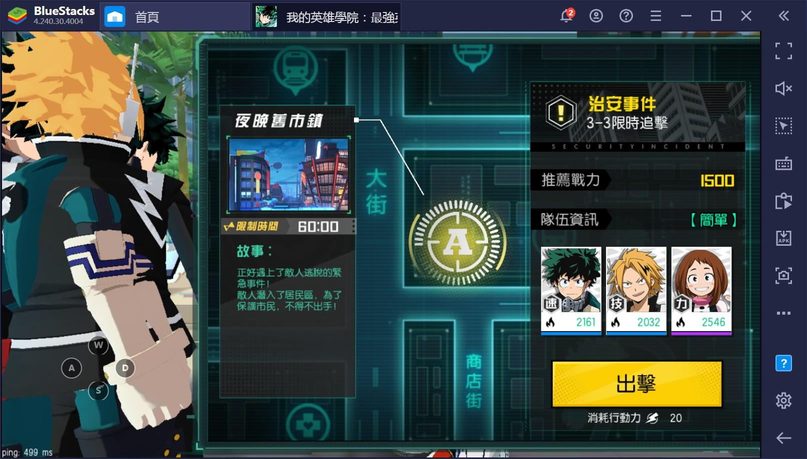 使用BlueStacks在PC上遊玩ARPG手機遊戲 《我的英雄學院:最強英雄》