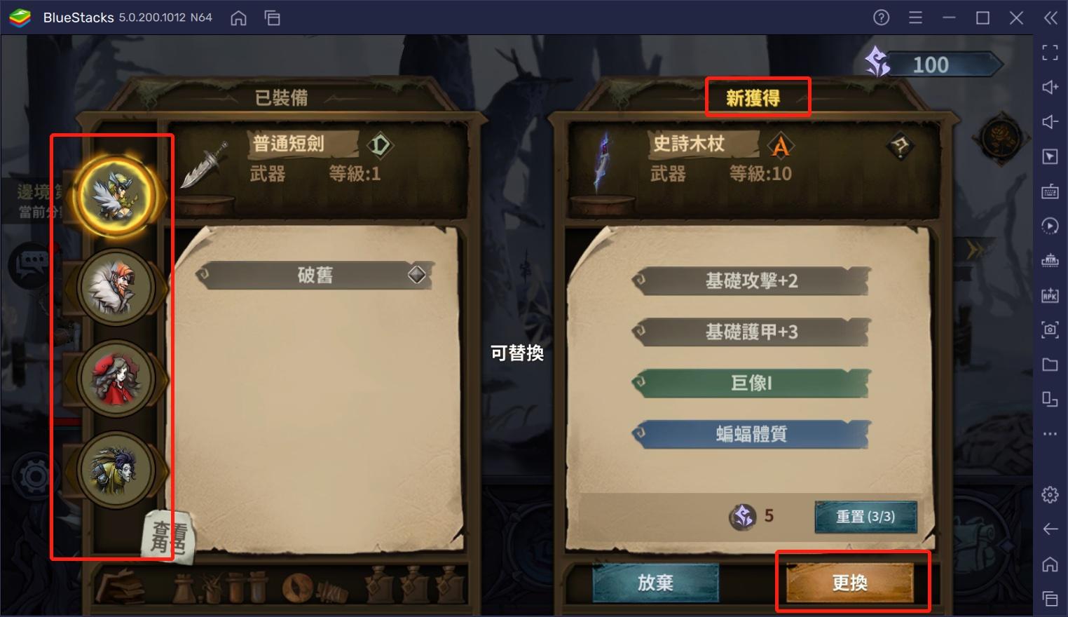如何用BlueStacks在電腦上玩克魯蘇冒險策略手遊《奈奧格之影》