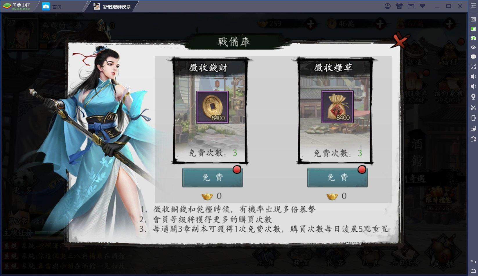 使用BlueStacks在PC上遊玩卡牌回合製手遊《新射雕群俠傳之鐵血丹心》
