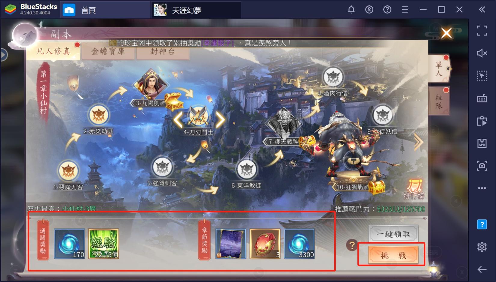使用BlueStacks在PC上遊玩MMO手機遊戲《天涯幻夢》
