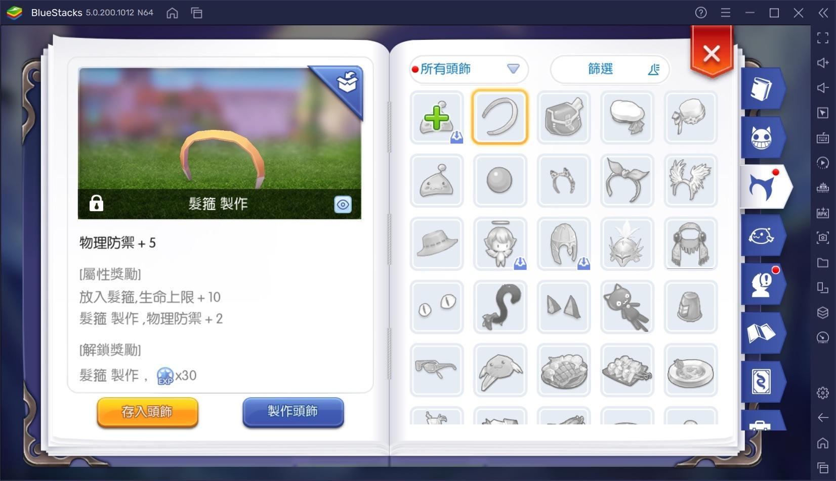 如何用BlueStacks在電腦上玩仙境MMORPG手遊 《仙境傳說:普隆德拉迷宮》