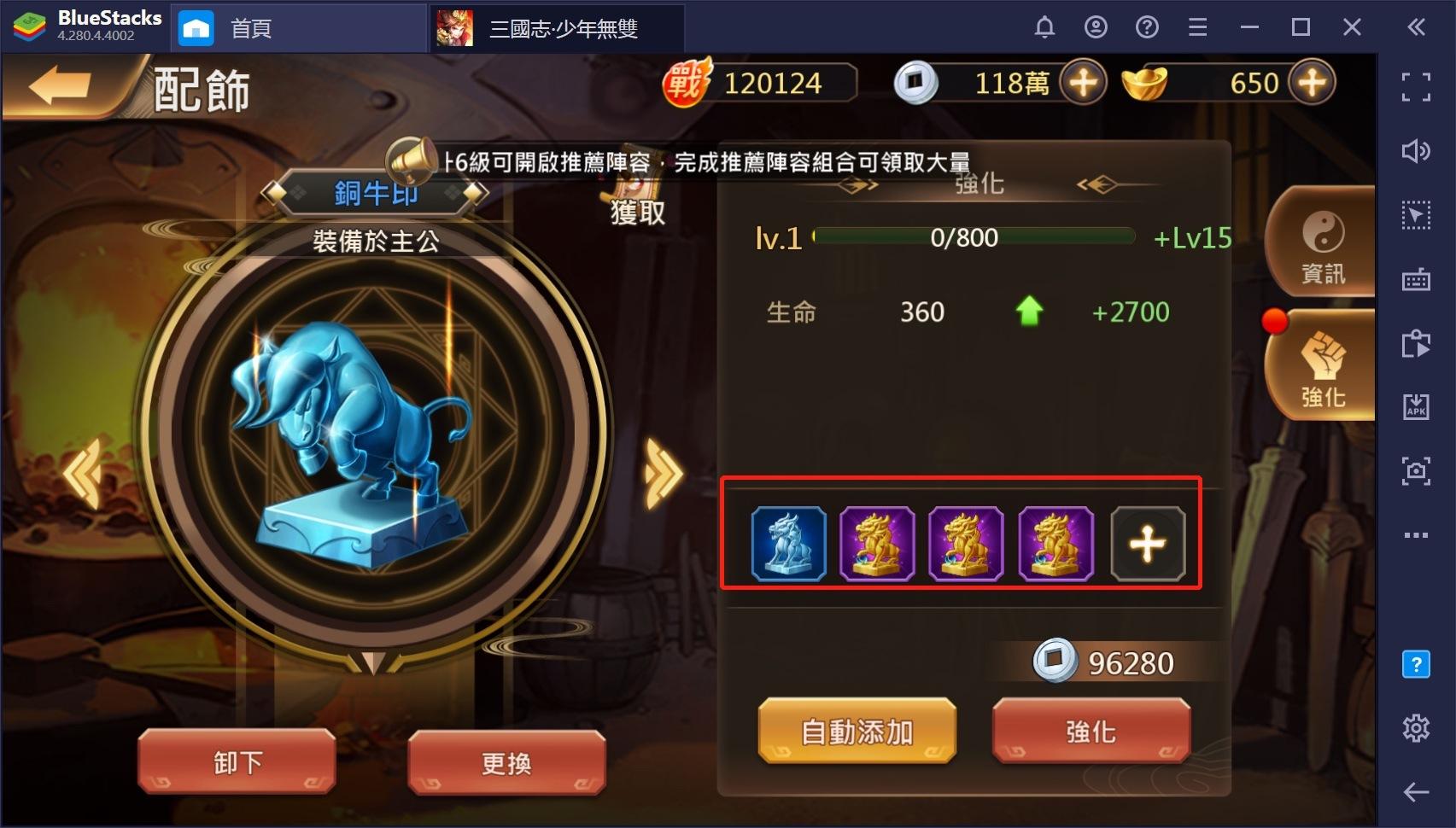 如何用BlueStacks在PC上玩手機遊戲《三國志‧少年無雙》