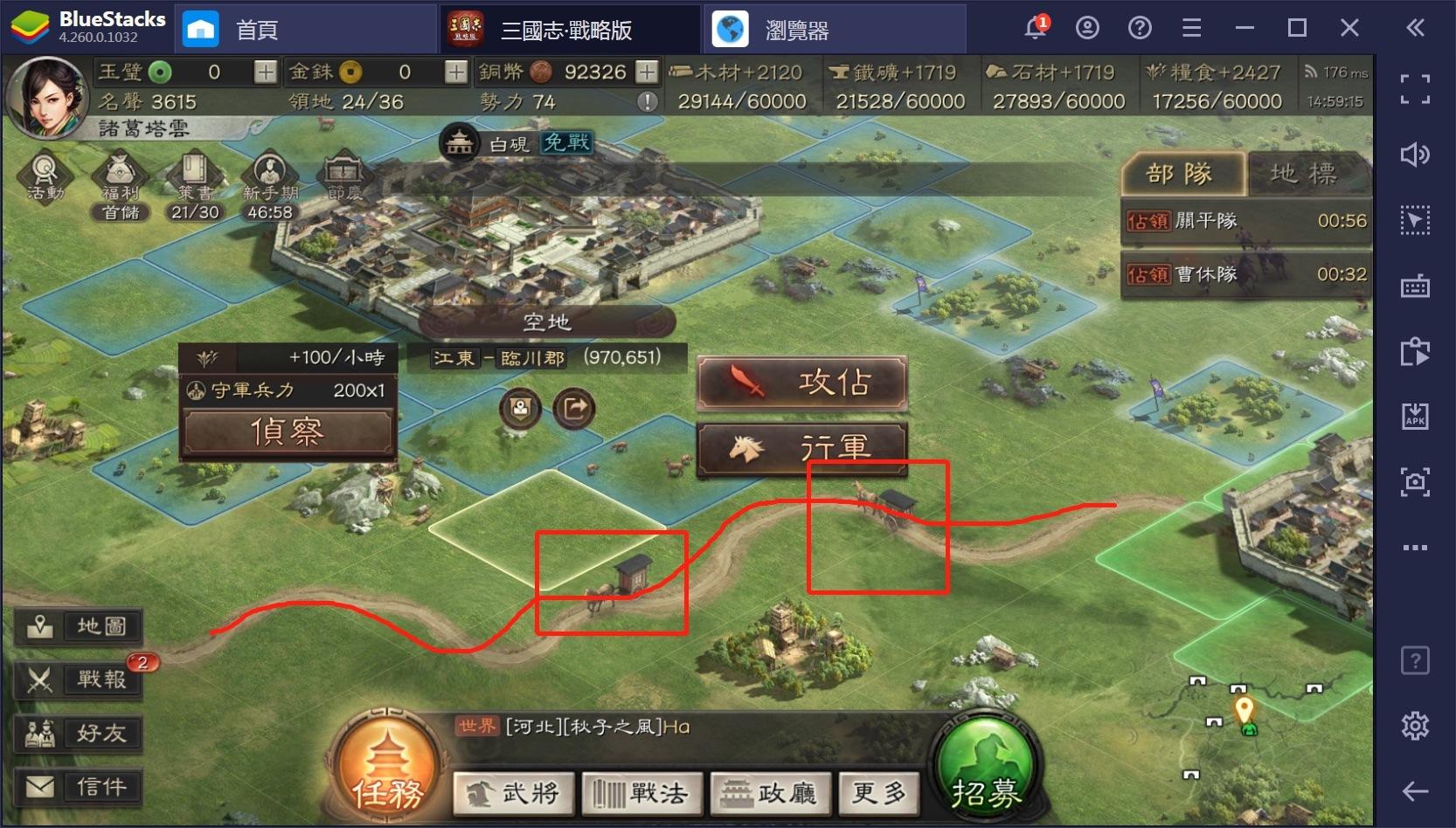 如何用BlueStacks在PC上玩手機遊戲《三國志·戰略版》