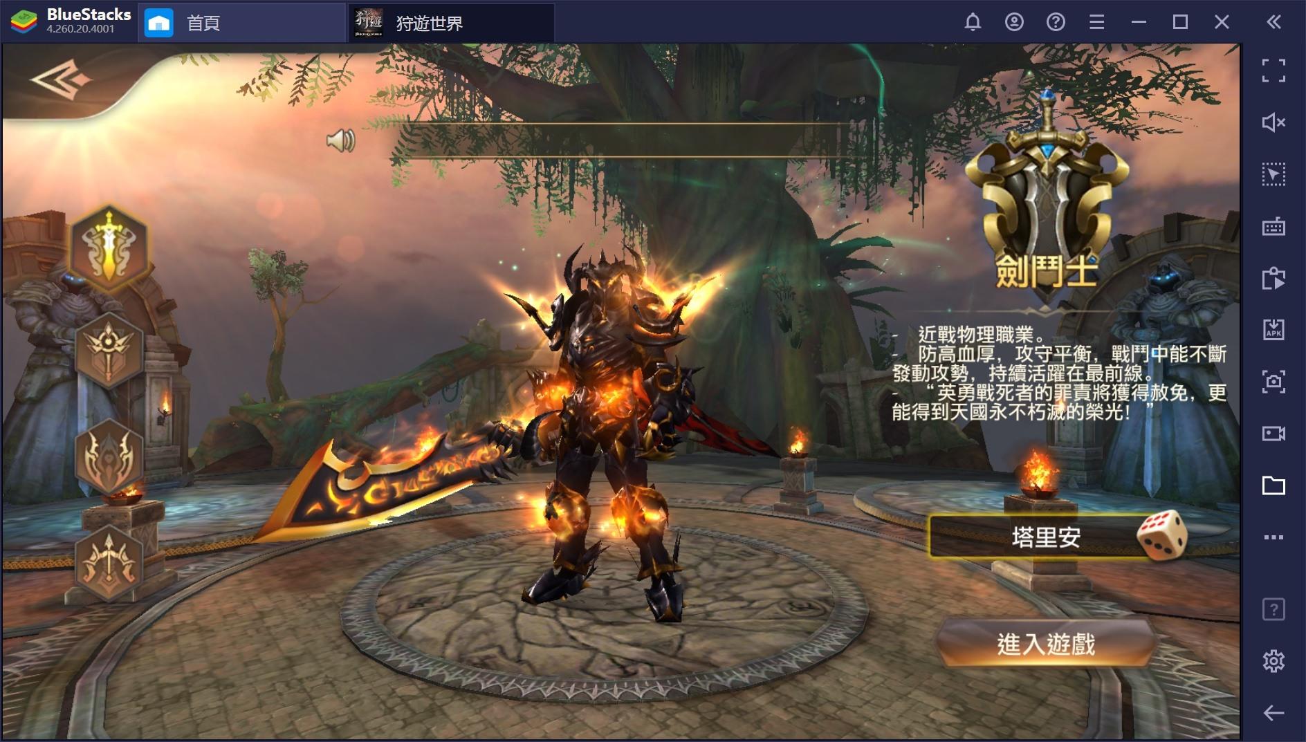 如何用BlueStacks在PC上玩次世代MMORPG手遊《狩遊世界:《首部曲》純白禁區》
