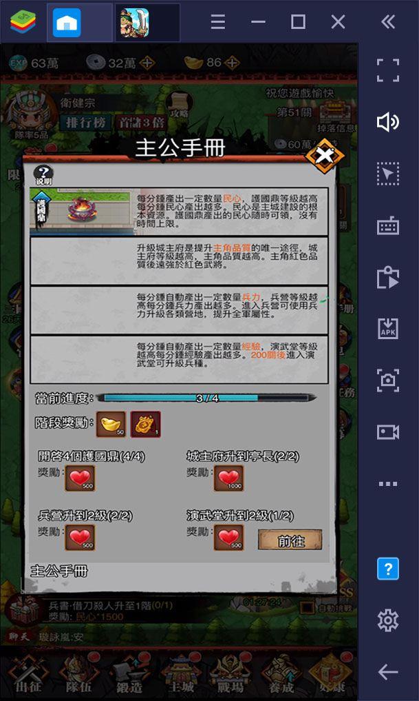 如何用BlueStacks在PC上玩三國像素手遊《蜀漢小軍師:像素三國》