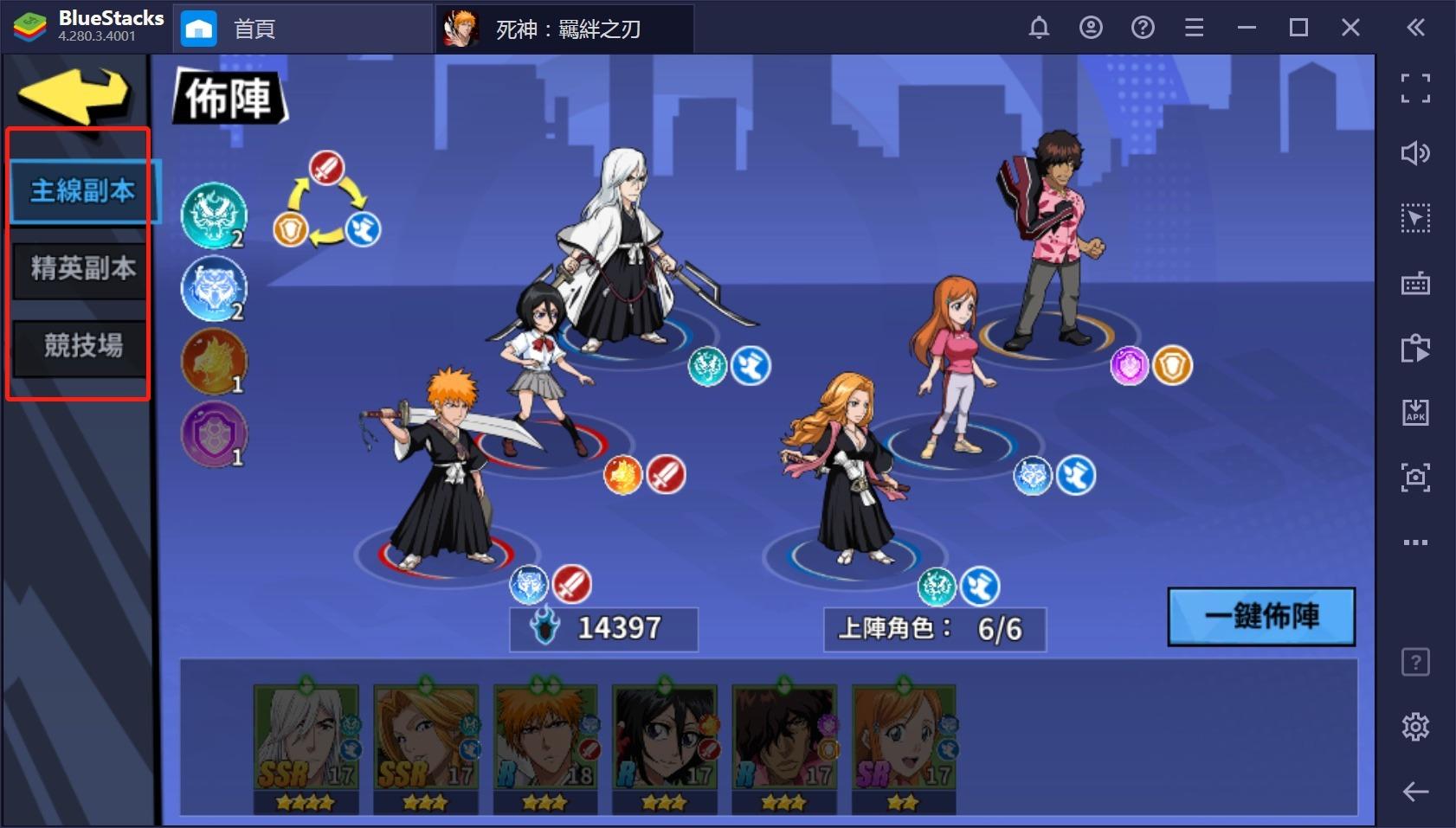 如何用BlueStacks在PC上玩角色養成對戰手遊《死神:羈絆刃》