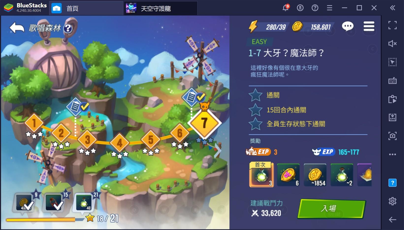使用BlueStacks在PC上遊玩手機遊戲《天空守護龍 英雄戰場》